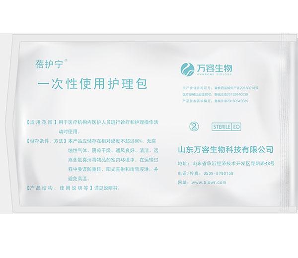 蓓护宁®一次性使用护理包P系列